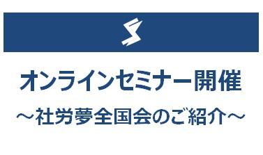 【セミナー開催】社労夢全国会のご紹介