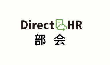 DirectHR部会発足のご報告
