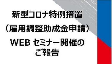 【東芝テック協賛】雇用調整助成金申請WEBセミナー開催報告