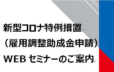 【東芝テック協賛】雇用調整助成金申請WEBセミナー開催