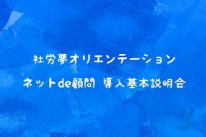 社労夢オリエンテーション(ネットde顧問)