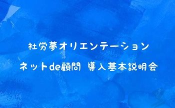 社労夢オリエンテーション(ネットde顧問 導入基本説明)