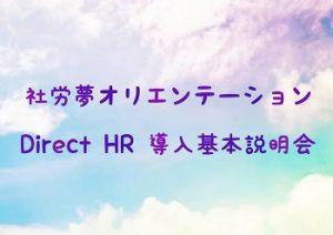 社労夢オリエンテーション(DirectHR)