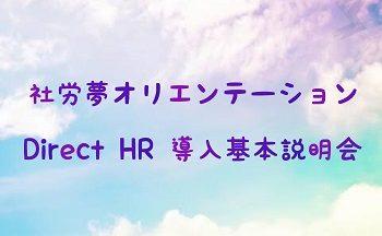 社労夢オリエンテーション(Direct HR 導入基本説明)
