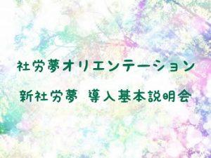 社労夢オリエンテーション(新社労夢V5)