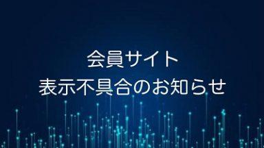 【10/20 追記】会員サイト表示不具合、解消のお知らせ
