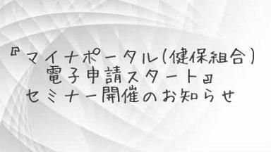 11月24日(火)「マイナポータル(健保組合)電子申請スタート」セミナー開催