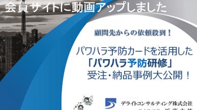 顧問先から依頼殺到! スタッフでもできる単価20万円の 「パワハラ予防研修」の 受注・納品事例大公開!